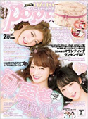 popteen2月